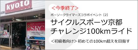 サイクルスポーツ京都100kmライド